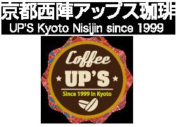 京都西陣アップス珈琲