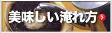 delicious_brew